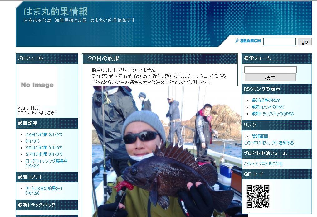 田代島の漁師民宿はま屋のルアー船 はま丸の釣果情報