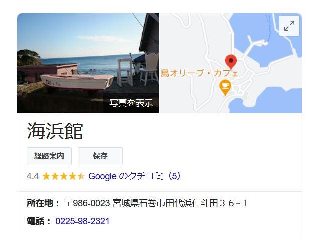 民宿「海浜館」
