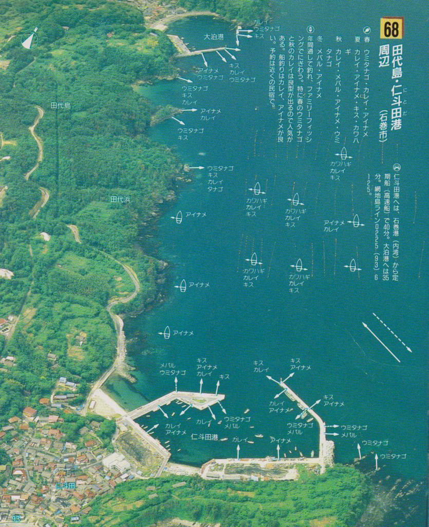 田代島 空撮 釣り MAP