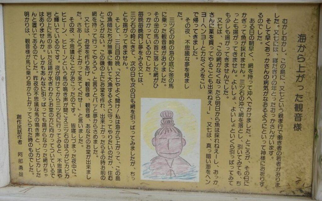 田代島 三石観音堂