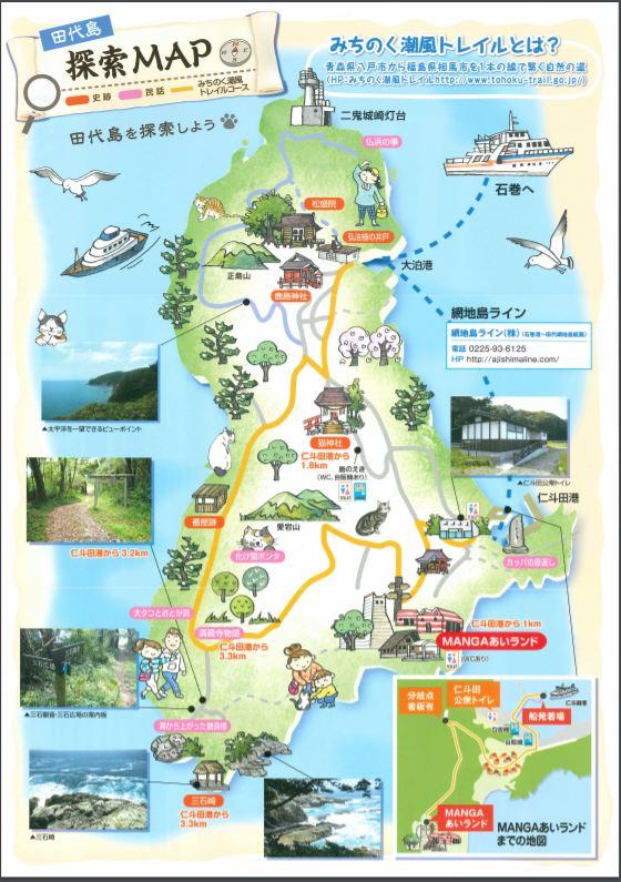 田代島探索マップ