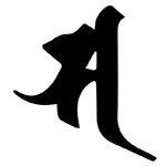 観音菩薩 梵字