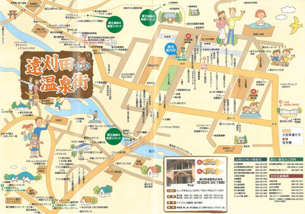 遠刈田温泉 マップ