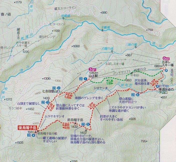 後烏帽子岳 MAP