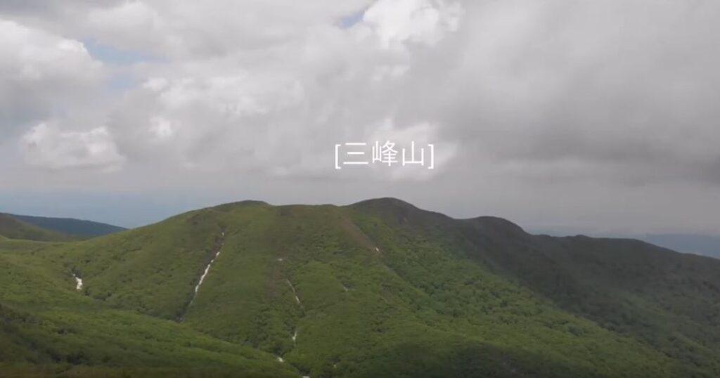 後白鬚山からの三峰山