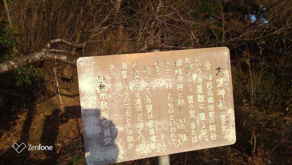 仙台 松森 大甕神社